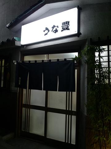 うな豊1.JPG