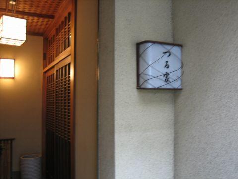 つる家.jpg