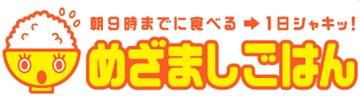 めざましごはん'.jpg