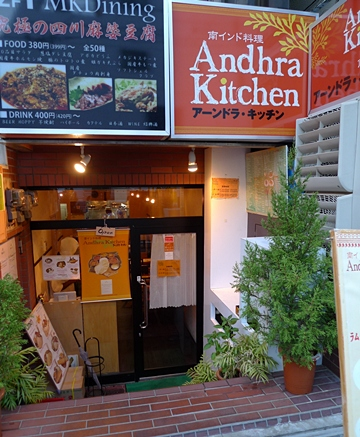 Andhra-Kitchen1.JPG
