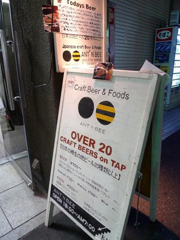 Ant'n Bee1.JPG