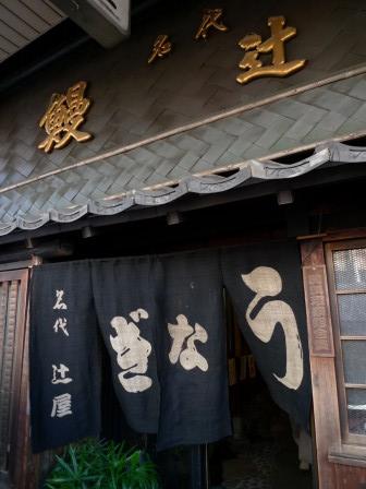 tsuji1