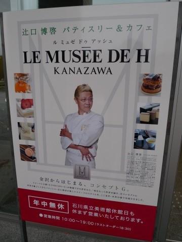 MUSEE DE H10