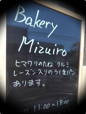 mizuiro1