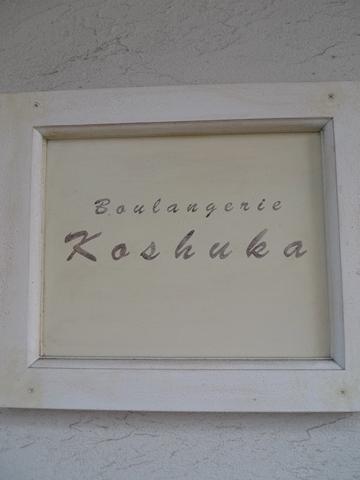 koshuka2
