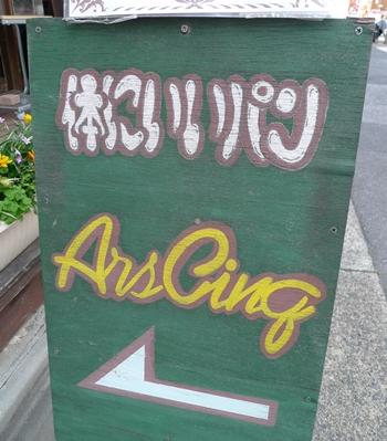 arscinq2.JPG