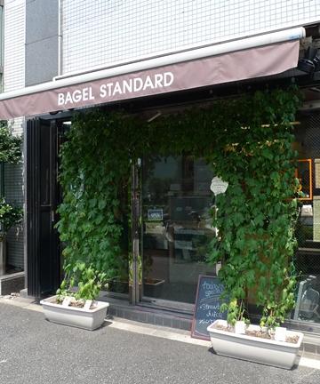 bagel standard1.JPG