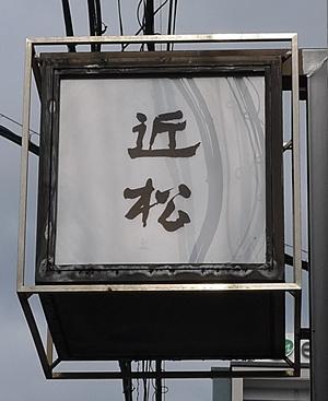 chikamatsu5.JPG