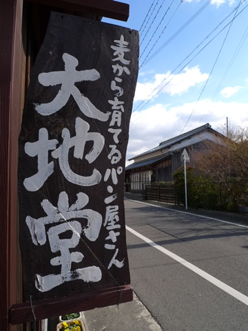 daichido10.JPG