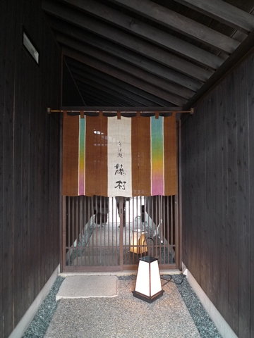 fujimura2.JPG