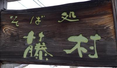 fujimura8.JPG