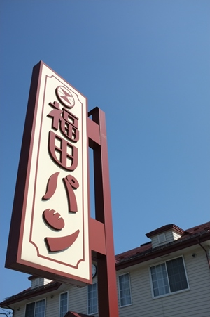 fukudapan4.jpg