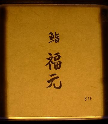fukumoto9.JPG