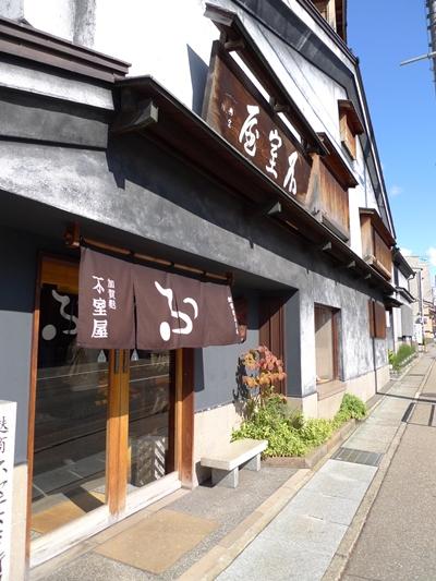 fumuroya1.JPG