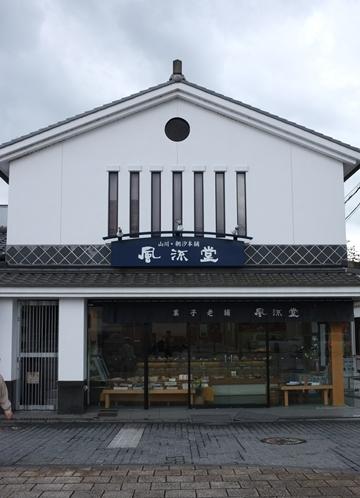 furyudo1.jpg