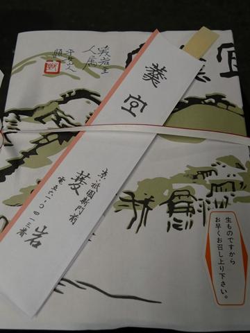 hishiiwa2.JPG