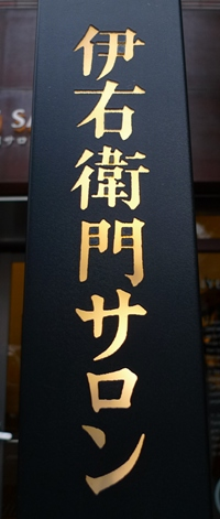 iemon-nishiki10.JPG