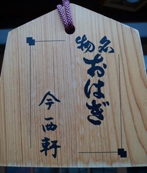 imanishiken3.JPG