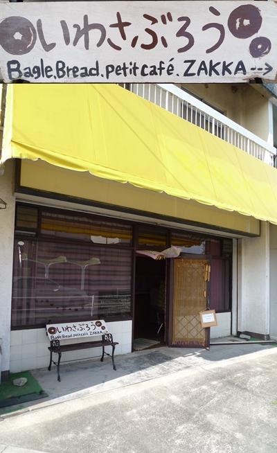 iwasabu1.JPG