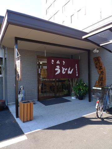 kagawa4.JPG