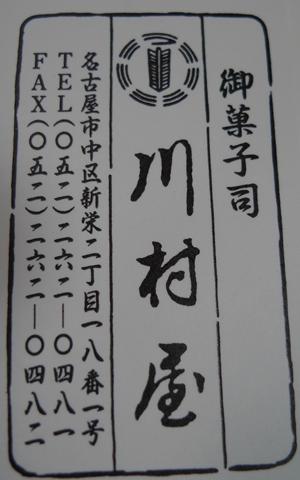 kawamuraya7.JPG