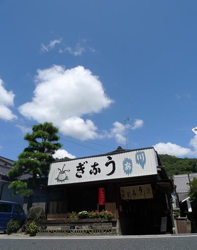 kawayasu1.JPG