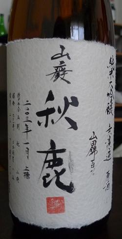 koshubar7.JPG