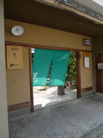kouchikusaya2.JPG