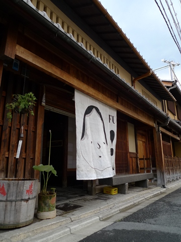 kyotowagashi1.JPG