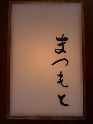 matsumoto6.JPG