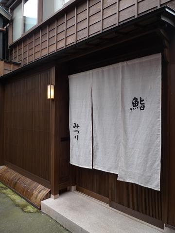 mitsukawa1.JPG