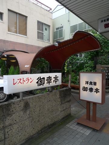 miyukitei1.JPG