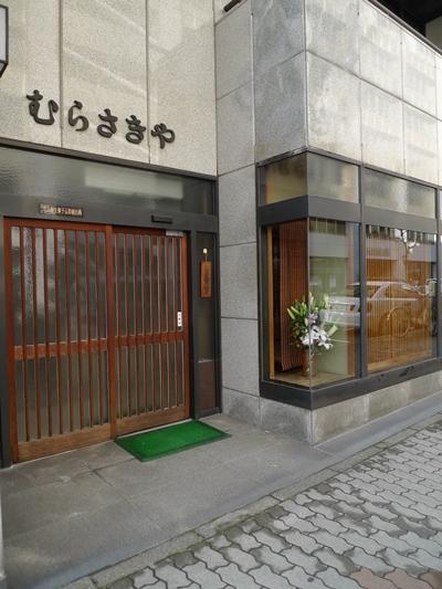 murasakiya1.JPG