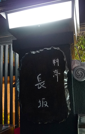nagasaka11.JPG