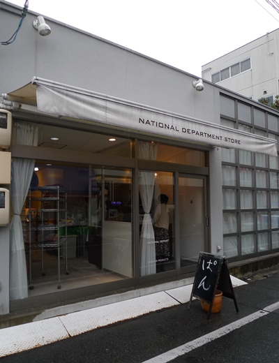 national department1.JPG