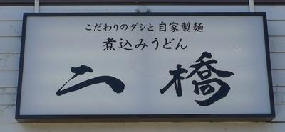 nihashi1.JPG