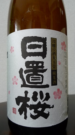 nihonshubar2-10.JPG
