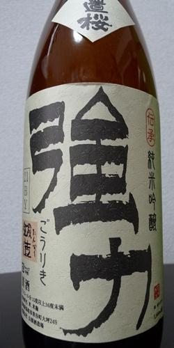 nihonshubar2-11.JPG