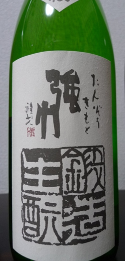nihonshubar2-12.JPG