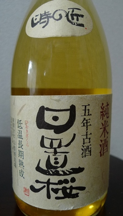 nihonshubar2-15.JPG