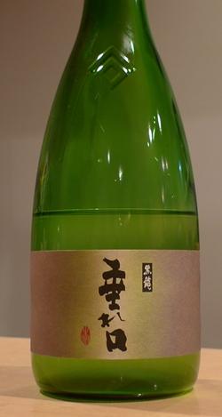nozawa18.JPG
