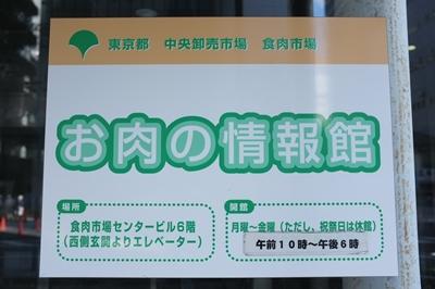 onikujoho2.jpg