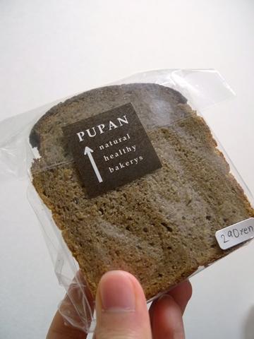 pupan3.JPG