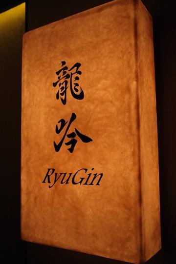 ryugin1-25.jpg