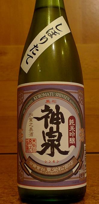 sake-fugu10.JPG
