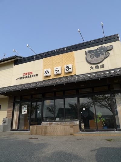 sake-fugu2.JPG