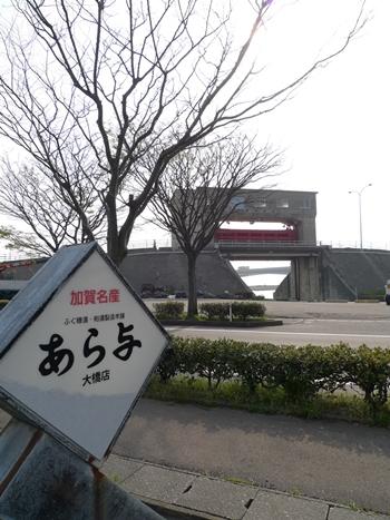 sake-fugu3.JPG