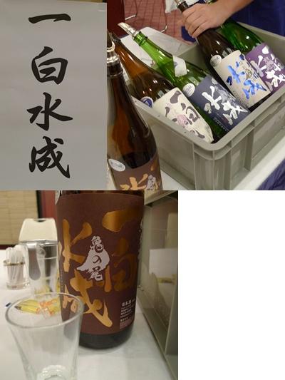 sake nagoya11.JPG