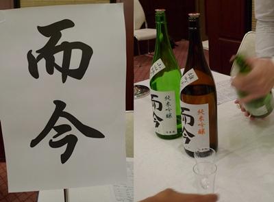 sake nagoya12.JPG