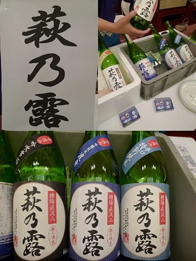 sake nagoya13.JPG